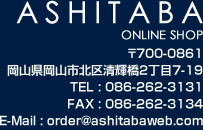 AHITABA WEB SHOP/備前焼